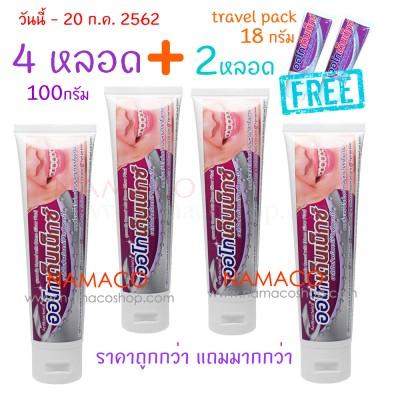 Autho DENEX ortho Nano Silver Plus Toothpaste 4x100g