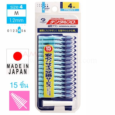 Dentalpro Interdental brush I-shape 1.2mm size 4, 15pcs