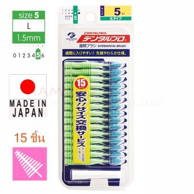 Dentalpro Interdental brush I-shape 1.5mm size 5, 15pcs