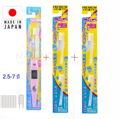 KISS YOU Ionic toothbrush for kid/children 1pc + refill 2pack, age 2.5-7 years old