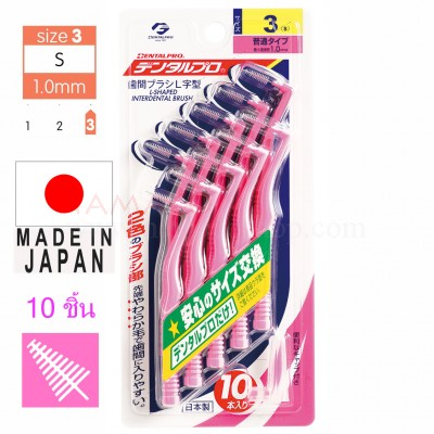Dentalpro Interdental brush L-shape 1.0mm size 3, 10pcs