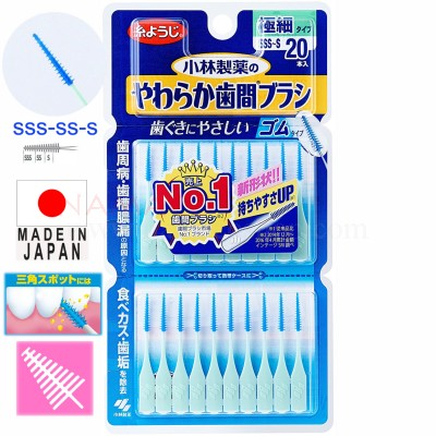 Kobayashi silicone rubber interdental brush size SSS-S 20pcs/pack