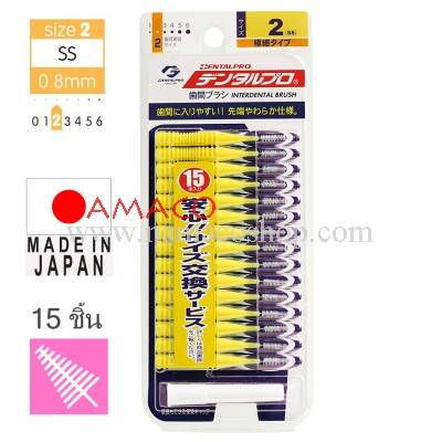 Dentalpro Interdental brush I-shape 0.8mm size 2, 15pcs