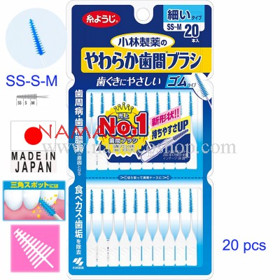 Kobayashi silicone rubber interdental brush size SS-M 20pcs/pack
