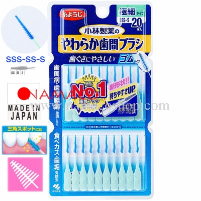 Kobayashi silicone rubber interdental brush size SSS-S 20pcs/pack